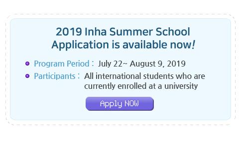 Inha University Summer School