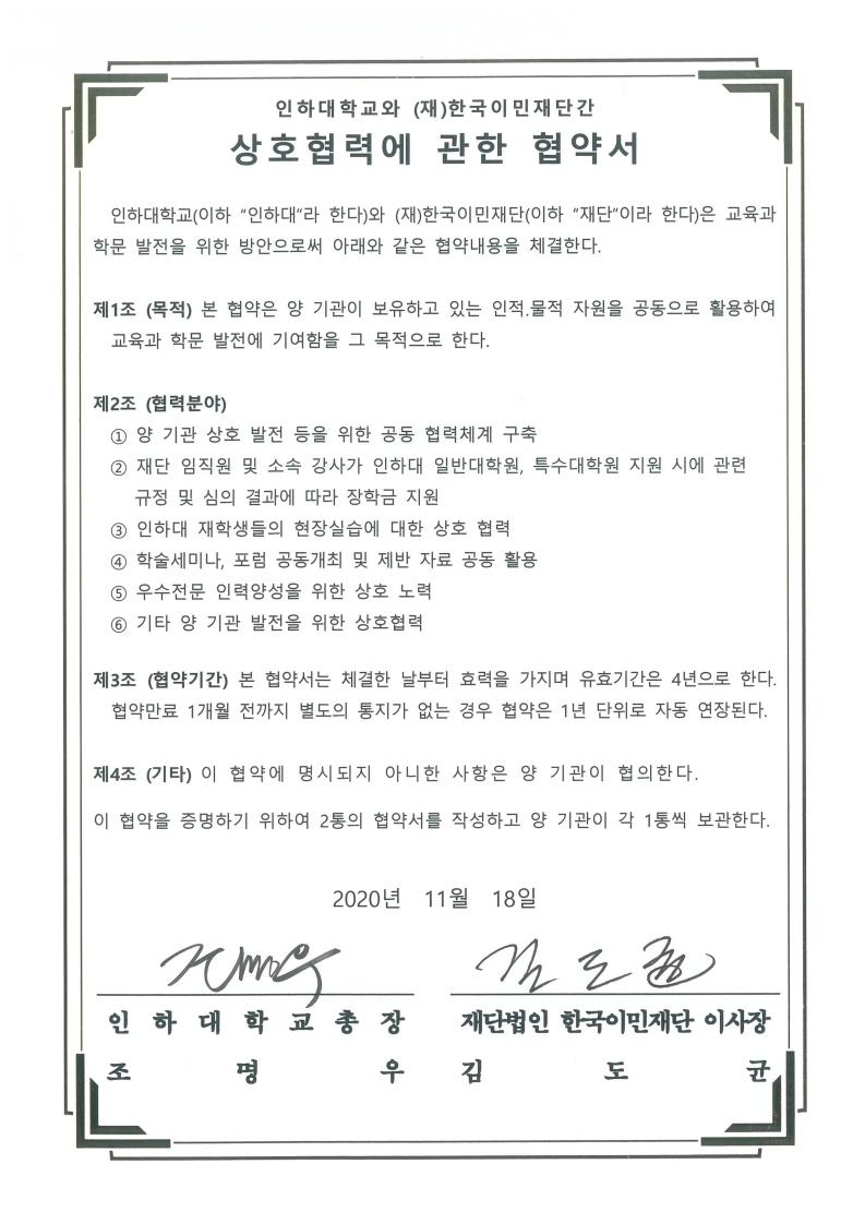 (재)한국이민재단 MOU체결