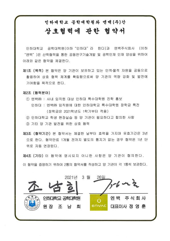 엔백(주) MOU 체결